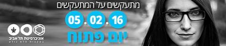 היום הפתוח של אוניברסיטת תל אביב